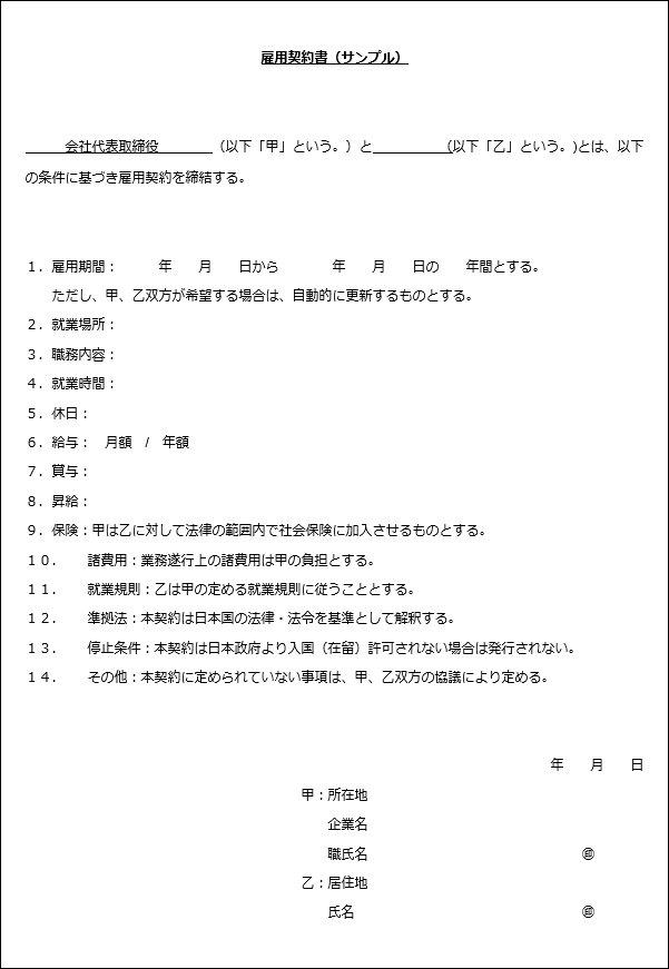 雇用契約書作成時の注意点 | 外国人雇用・就労ビザステーション