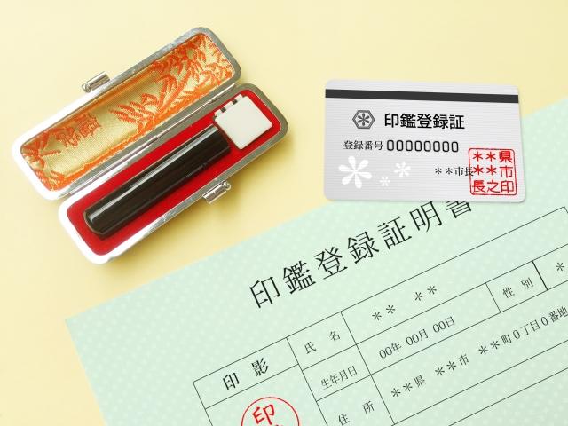 方 印鑑 証明 取り 印鑑登録証明書の申請方法|松戸市