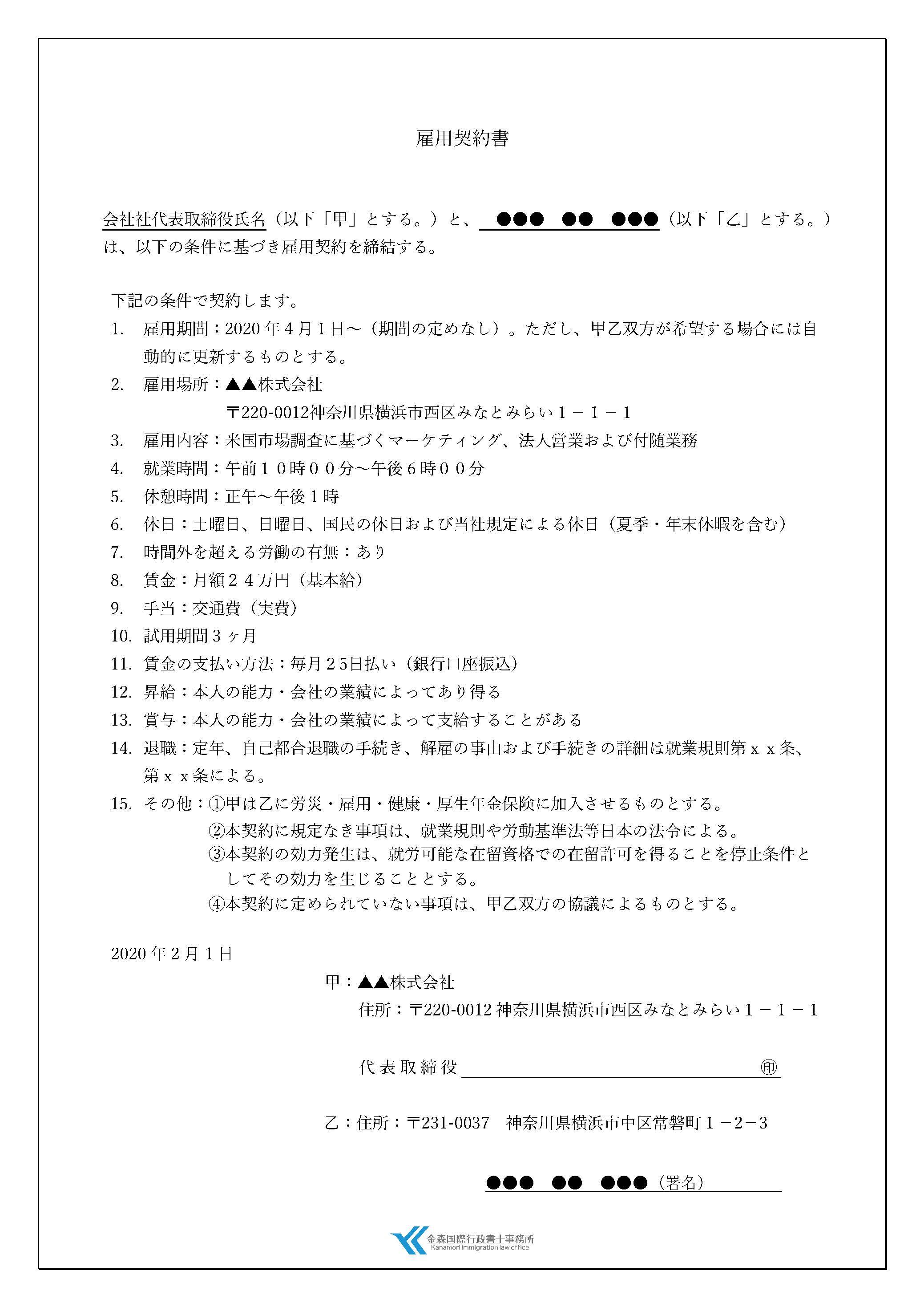 書 労働 雛形 契約
